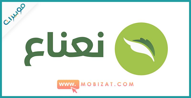 تطبيق Nana السعودية
