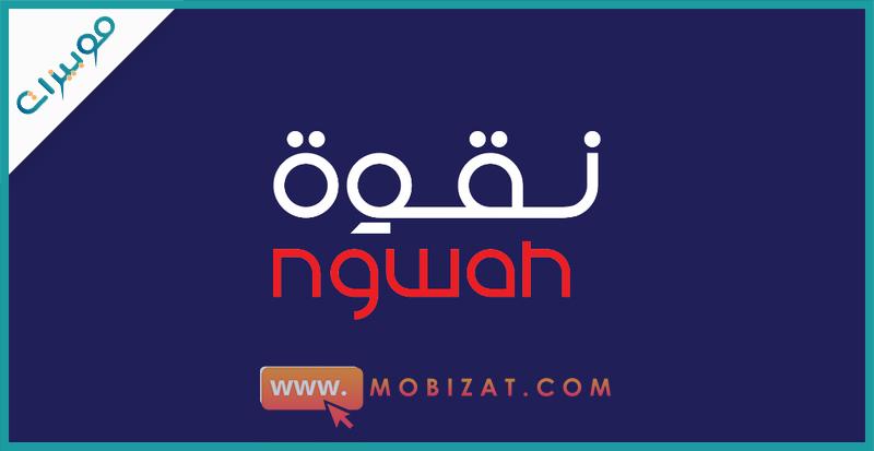 تطبيق Ngwah السعودية