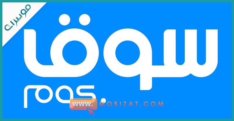تطبيق Souq السعودية