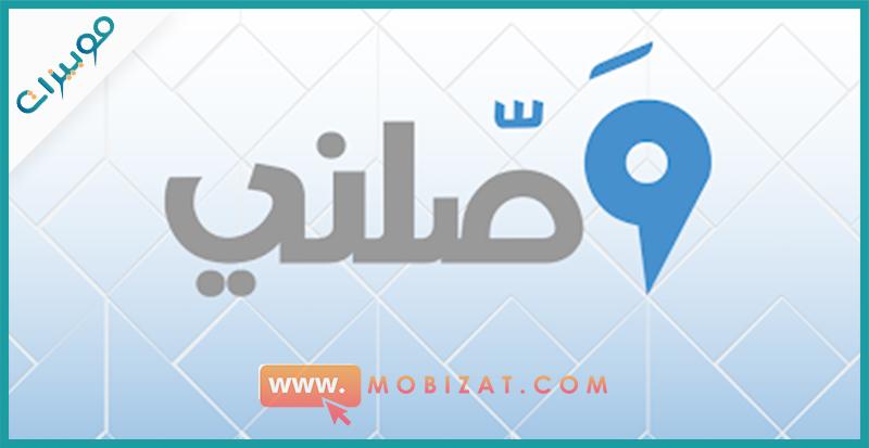 تطبيق Wasilni السعودية