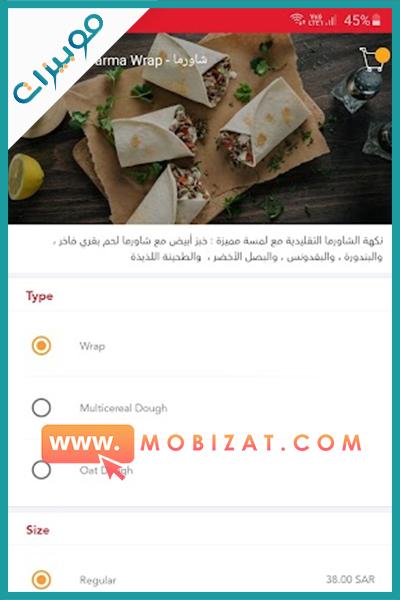 صور تطبيقات جاهز السعودية