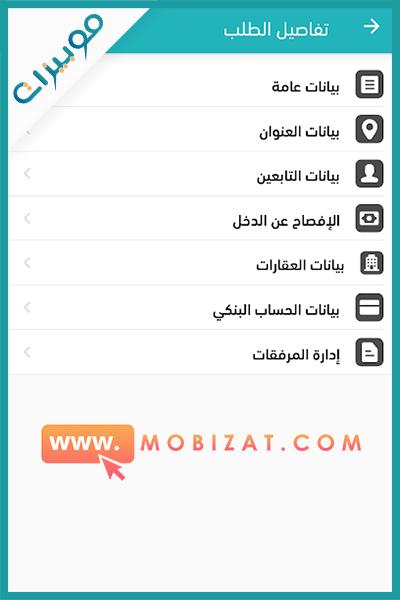 صور تطبيق حساب المواطن
