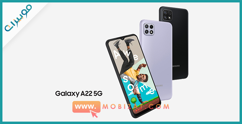 مميزات Samsung Galaxy A22